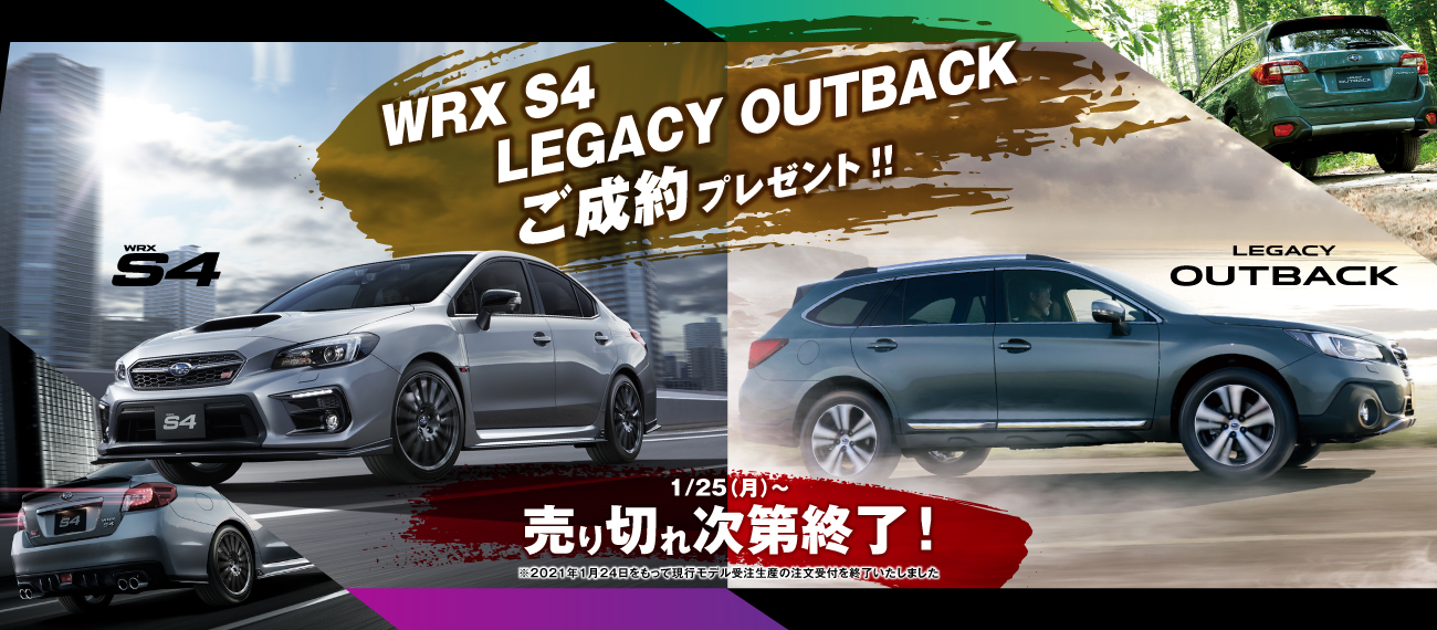 s4,outbackご成約プレゼント