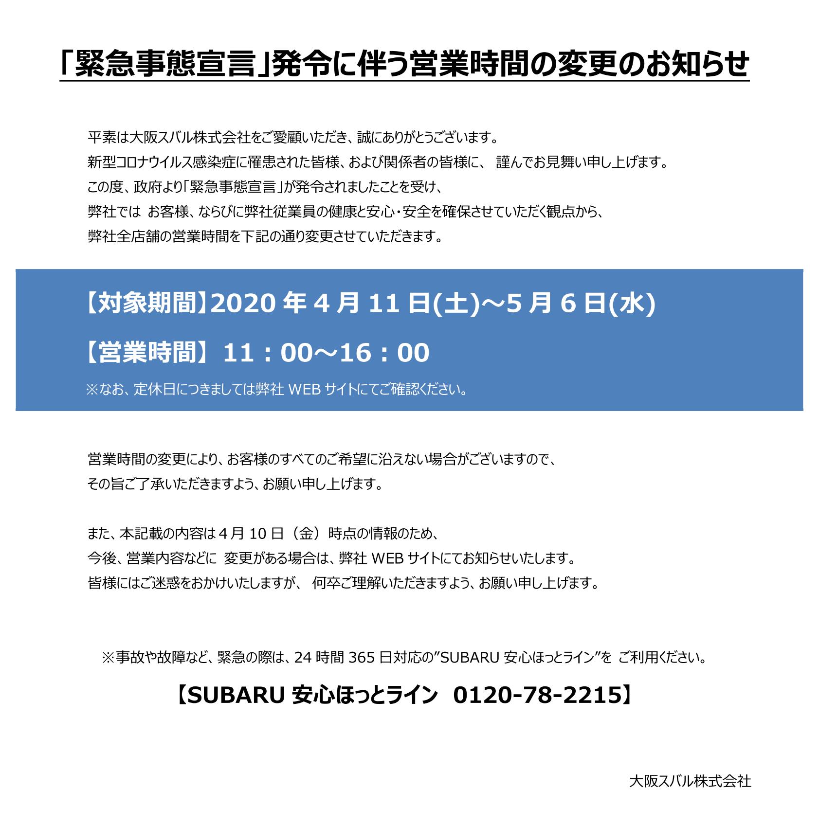 大阪 緊急 事態 宣言 内容