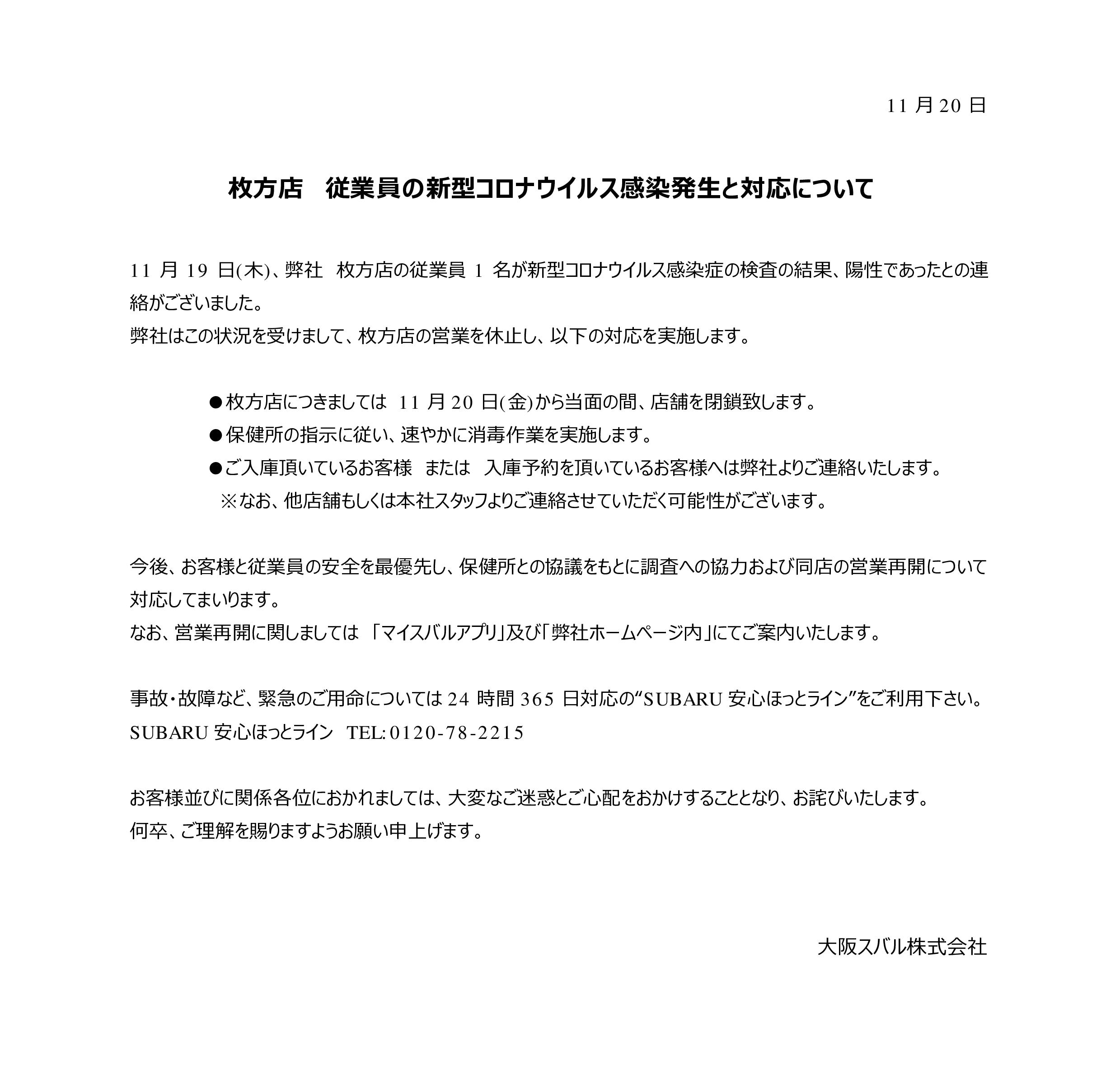 ウイルス 大阪 枚方 コロナ