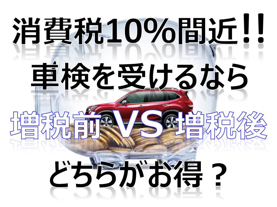 消費税10%間近!車検を受けるなら増税前と増税後どちらがお得 ...